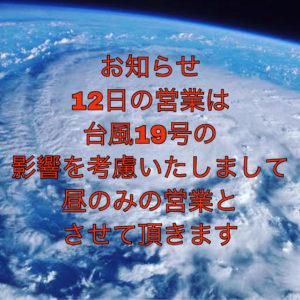 台風19号の接近に伴い12日の営業は