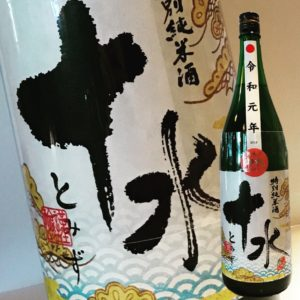 令和記念ラベルの日本酒が